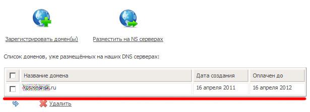 проверить хостинг сайта по домену